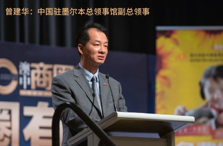 Zeng Jianhua, Vice-President of the Consulate General of China in Melbourne