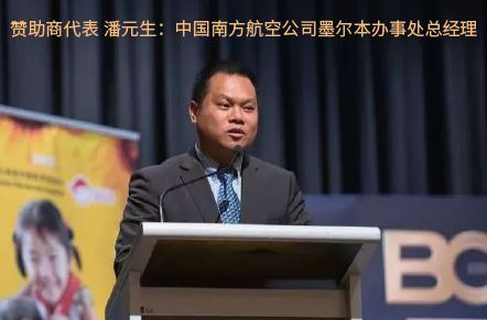 Representative of sponsors, Pan Yuan Sheng, General Manager of China Southern Airlines Melbourne Office